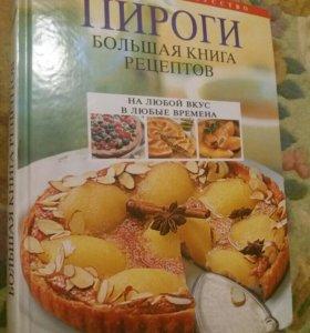 Рецепты пироги