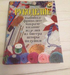 Книги по рукоделию вязание пэчворк