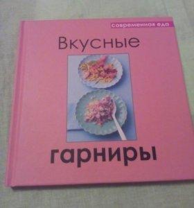 Книга(Вкусные гарниры