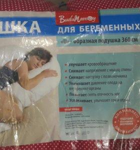 подушка для беременных 360см
