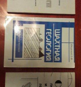 Книги по геологии