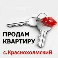 4-х ком.кв. в с.Краснохолмский