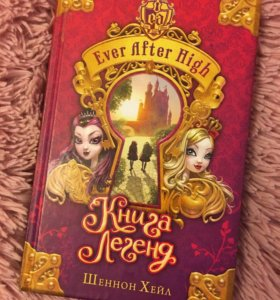 !Книга Ever After High!