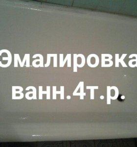 Эмалировка ванн на дому у заказчика.