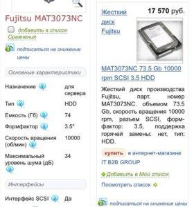 Жесткий диск Fujitsu