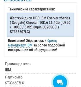 Жесткий диск HDD IBM