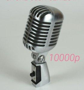 Микрофон винтажный Shure