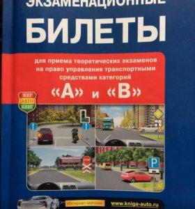 """Экзаменационные билеты ГАИ (Категории """"А"""" и """"Б"""")"""