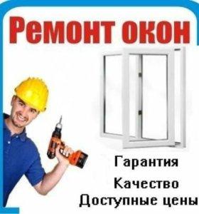 Ремонт окон и дверей ПВХ и Алюминий