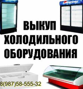 Бу холодильное и стеллажи