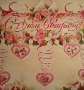 Гирлянда свадебная (С Днём свадьбы, новая)