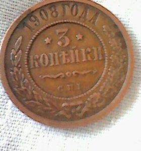 Монета 3 коп