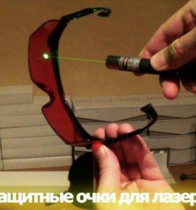 Защита глаз при лазерных процедурах.