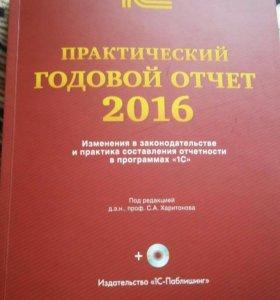 Практический годовой отчет 2016