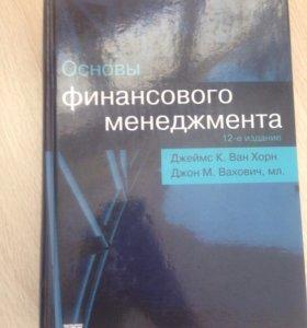 Книга Основы финансового менеджмента 12-е издание