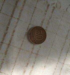 Монета 1993 года.