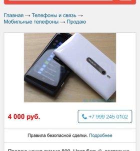 Нокиа люмия 800