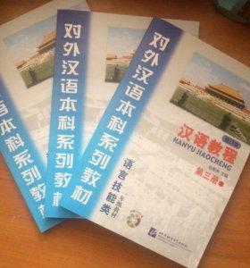 Учебники по китайскому языку