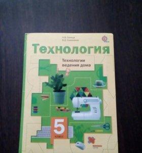 Учебник ( 5 класс )