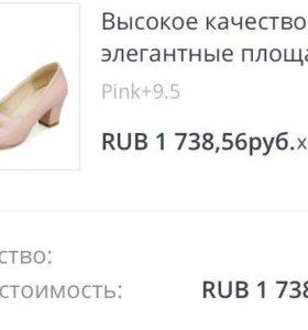 Туфельки нежно-розового цвета