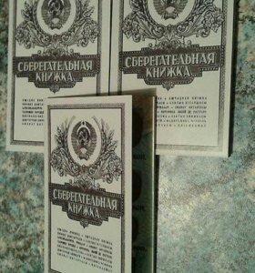Сберкнижка с монетами СССР. Кубышка