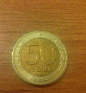 50 руб. 1992г. (РОССИЯ)