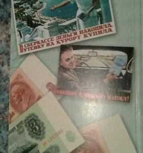 Сберкнижка с монетами СССР. Курорт.