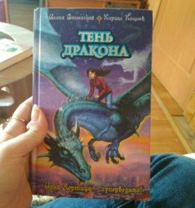 Ирка Хортица 2 книги