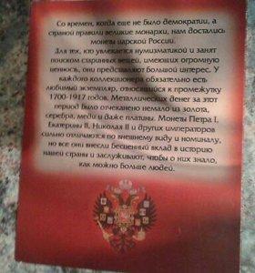 Продам набор Царских рублей в коллекционном альбом