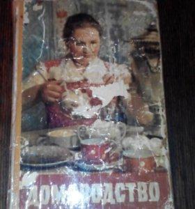 """Книга"""" Домоводство"""",1960 год, СССР."""