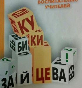 Обучение чтению по кубикам Н.Зайцева