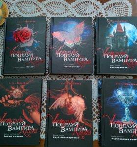 """Книги """"Поцелуй вампира"""""""