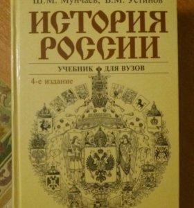 История России для вузов