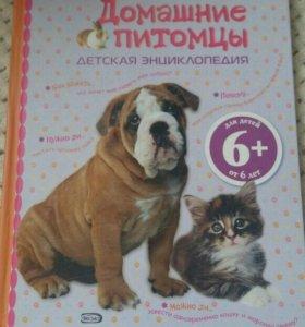 """Книга ,,Домашние питомцы"""" для детей"""
