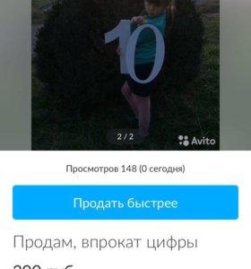 Цифры 1 0