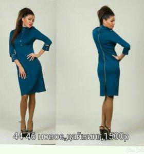 Платье 44 46р новое