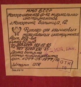 "Гармошка ""малыш"" СССР"