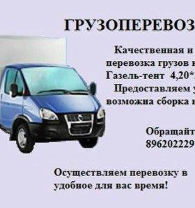 Грузоперевозки Георгиевск круглосуточно