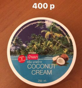 Крем кокосовый