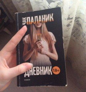 Книга Чак Паланик:Дневник