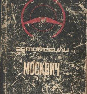 Автомобили Москвич Автоэкспорт книга