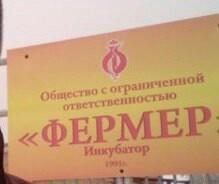 """ООО"""" Фермер"""" Инкубатор г.Бузулук"""