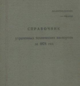 ГАИ СССР Справочник ДСП экз.4100