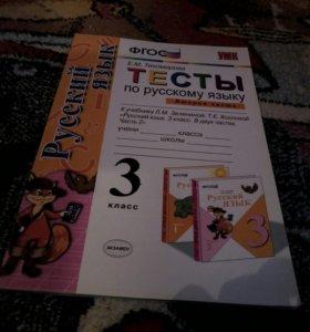 Школьные книги 3 класс