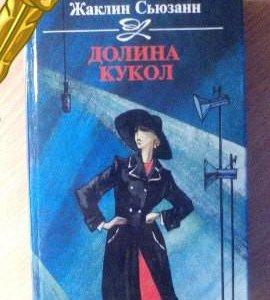 """Книга """"Долина кукол"""""""
