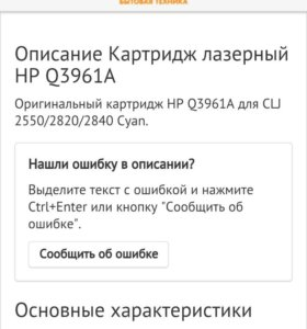 Картридж hp color laserjet Q3961A