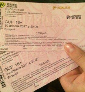 2 билета на Guf
