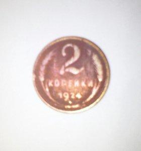 Две копейки 1924год