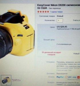 EasyCover Camera Case для NIKON D5100/5200/5300