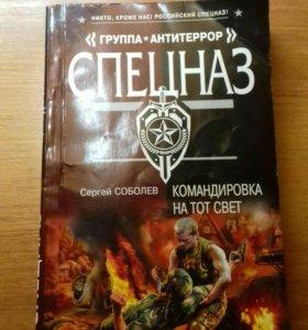 """Книга """"Спецназ"""""""